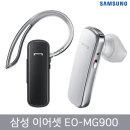 삼성 블루투스이어셋 EO-MG900