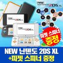 (당일발송) 뉴 닌텐도2DS XL 본체/ 2DSXL 스피너 증정