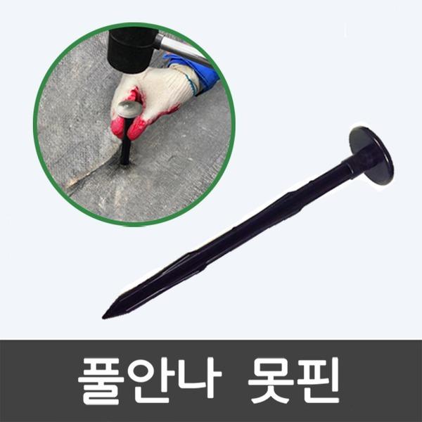 못형고정핀/못핀/고정핀/고정구/제초매트