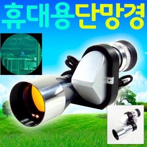 SMN 007 단망경 고배율 망원경 등산 공연 스포츠 관람