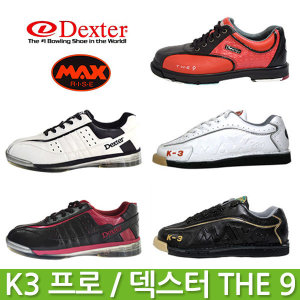 맥스 FW 프로/K3 프로/덱스터 THE 9/DS180 볼링화모음