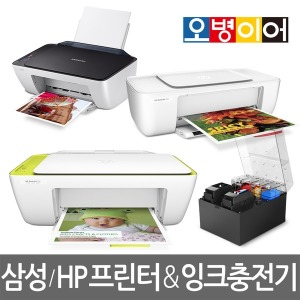 HP2130 2132 SL-J1660 삼성프린터/잉크충전기/복합기