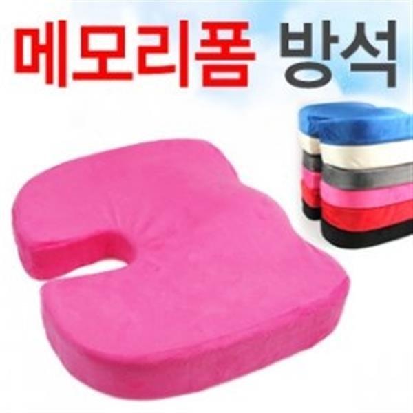 메모리폼 방석/목베개/목쿠션/목받침/여행용/캠핑