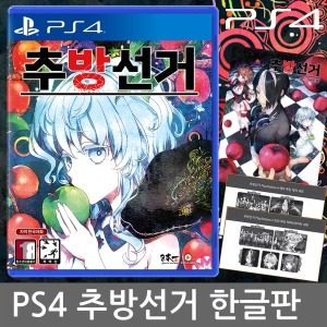 PS4 추방선거 한글판