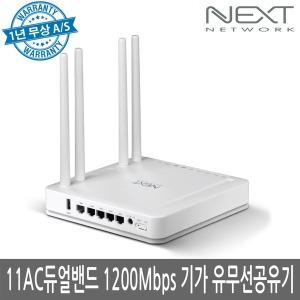 11AC듀얼밴드 1200Mbps 기가 유무선공유기 NEXT 7004N