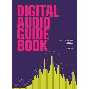 디지털오디오 가이드북 1.4 Edition  보는소리   김용