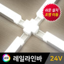 LED바 24V/레일형 LED조명/LED주방등/거실등/매장조명