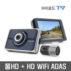 T9 (32GB) FHD+HD 2채널 블랙박스 WiFi ADAS