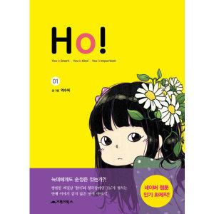 Ho 1  거북이북스   억수씨