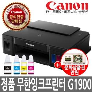 CHCM.캐논 PIXMA G1900 무한잉크프린터