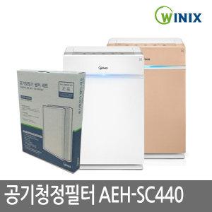 (정품) 위닉스 공기청정기필터 AEH-SC440 씨리즈 필터 (모델확인후 구매요망)