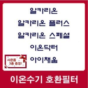 김정문알로에 채움 알카리온플러스 대체 이온수기필터
