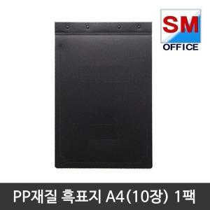 SM오피스 PP 흑표지 A4 (10조) 상철 1팩