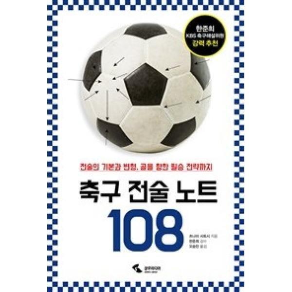 축구 전술 노트 108-전술의 기본과 변형  골을 향한 필승 전략까지