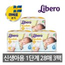 리베로기저귀 신생아용1단계 밴드형3팩