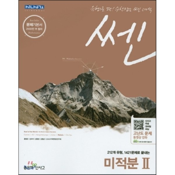 쎈 미적분 2 (2019년 고3용) : 212개 유형 1421문제로 끝내는  홍범준 김의석 김형정