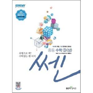 신사고 SSEN 쎈 중등 수학 3 (상) 문제기본서 (2019년용)  홍범준 신사고수학연구회