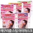 메구리즘 증기 아이마스크 수면안대 14매/눈찜찔팩
