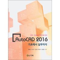 AutoCAD 2016 기초에서 실무까지  건기원   장월상 외  건축.인테리어 전문