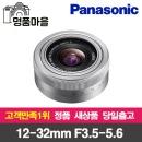 명품 파나소닉 루믹스 12-32mm F3.5-5.6 / 필터증정 /