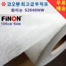 코오롱 화이논 부직포 84m/ 초배지 패턴지 필터 벽지