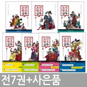 전7권+사은품 / 조선왕조실톡 1~7권세트 / 포스트잇+볼펜