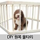 DIY 원목 애견 울타리 강아지 펜스 - 50cm(1p)