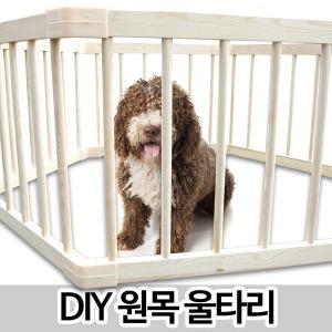 DIY 애견 울타리(1p)/유아/강아지/안전문/펜스/하우스