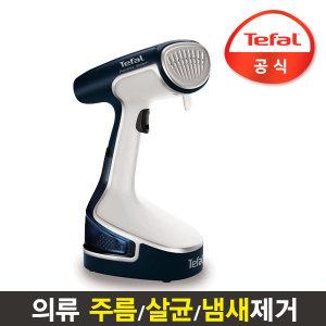 엑세스 의류 스팀기 DR8085 (주름과 냄새제거/살균기능/다리미판 없이도 다림질이 가능한