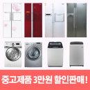 할인판매 냉장고 양문형냉장고 세탁기 드럼세탁기
