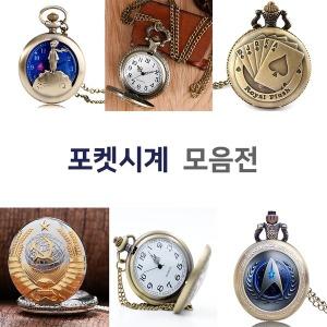 손목시계/포켓시계/회중시계/목걸이/황금시계/시계