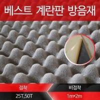 (베스트방음)계란판방음재/방음재/흡음/1mx2m