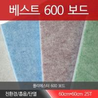 (베스트600보드)방음/흡음/셀프방음/60cmx60cm/25T