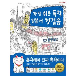 가장 쉬운 독학 일본어 첫걸음  동양북스   김연수