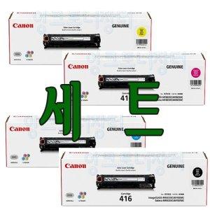 CRG-416 캐논 칼라 정품토너 4색  BK+C+M+Y  세트 MF8