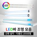 국산 LED바 조명세트/LED터치등/무드등/수면등/실내등
