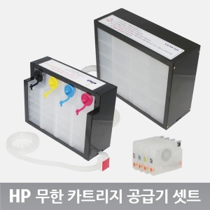 HP 6100 6600 6700 933 무한 공급기 셋 330ml / 450ml