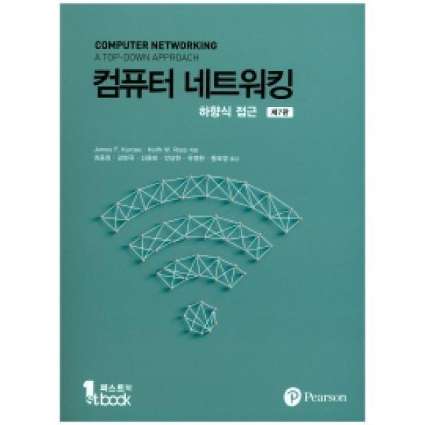컴퓨터 네트워킹-하향식 접근(제7판)