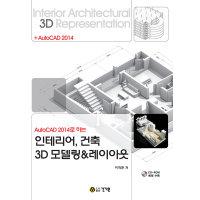 AutoCAD 2014로 하는 인테리어 건축 3D 모델링   레이아웃  건기원   이
