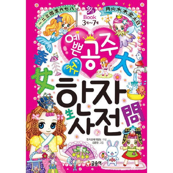 예쁜 공주 첫 한자사전 개정판   글송이   한자교재개발팀