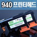 hp 940헤드/oj8000/oj8500/oj8500a/c4900/c4901