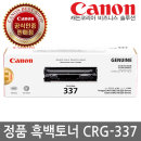 캐논토너 CRG-337/CRG337 CSCO