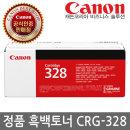 캐논토너 CRG-328/CRG328 CSCO