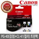 캐논잉크 PG40+CL41/TWIN/트윈팩 CSCO
