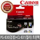 캐논잉크 PG830+CL830/TWIN/트윈팩 CSCO