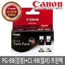 캐논잉크 PG88+CL98/TWIN/트윈팩 CSCO