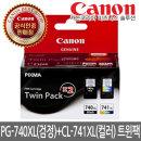 캐논잉크 PG740XL+CL741XL/TWIN/트윈팩 CSCO