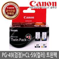 캐논잉크 PG49+CL59/TWIN/트윈팩 CSCO