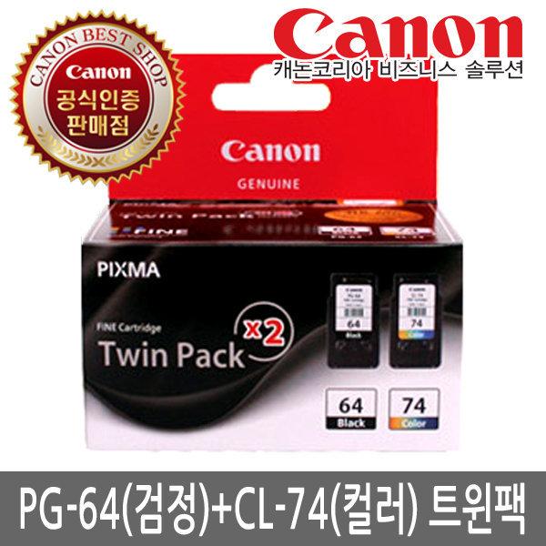 캐논잉크 PG64+CL74/TWIN/트윈팩 /E569/CSCO