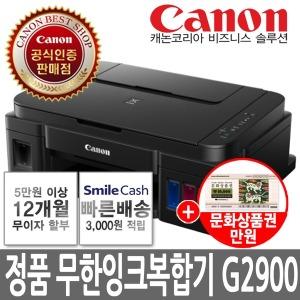 CHCM.상품권 증정 캐논 PIXMA G2900 무한잉크복합기.